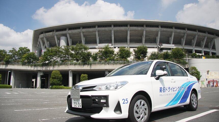 スクール 神奈川 ドライビング