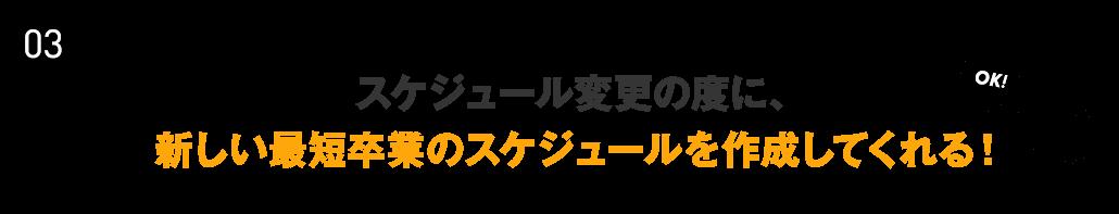 03:スケジュール変更の度に、新しい最短卒業のスケジュールを作成してくれる!