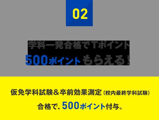 02:学科一発合格でTポイント500ポイントもらえる!